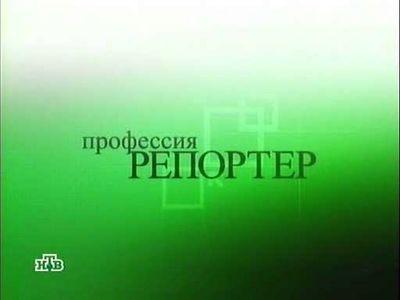 Профессия репортер / Реальные пацаны